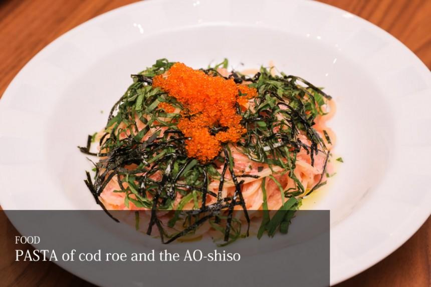 ■明太青じそパスタ 食感、風味抜群の美味しさ ¥980